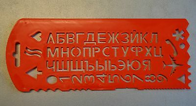 height: 1.5 cm 0.59/'/' RUSSIAN LETTERS AND FIGURES STENCIL. .