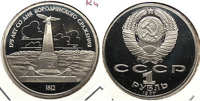 RUSSIA: USSR 1987 Ruble Commemorative proof #WC64821
