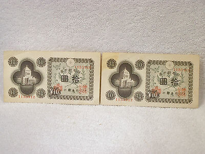Vintage 1946 Japan 10 Yen Bank Notes - BOTH with the SAME Serial Number !