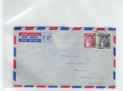 KUWAIT: 1960s Air mail cover to England (C29245)
