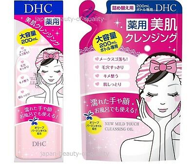 Made in JAPAN DHC Medicated New Mild Touch Cleansing Oil / Free shipping