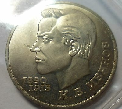 1991 1 Rouble Commemorative Coin Uncirculated Condition From Russian Federation