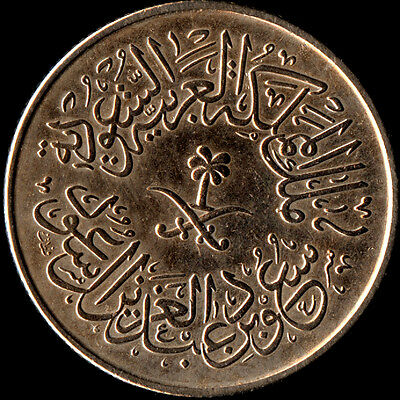 Saudi Arabia 1 Qirsh 1959 (1378) - Uncirculated BU Unc