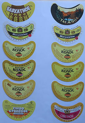 101 Vintage Beer Labels from Russia SSFR Lipetsk, Panevezio Kalnapilis