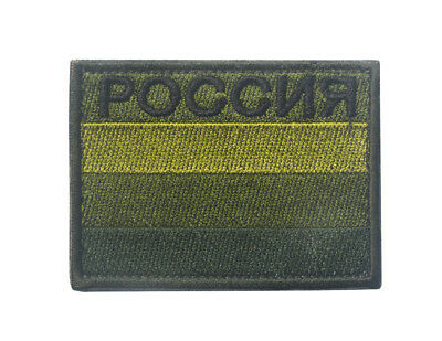 Country of Russia Flag Russian Tactical Army Morale Military Patch Forest Badge