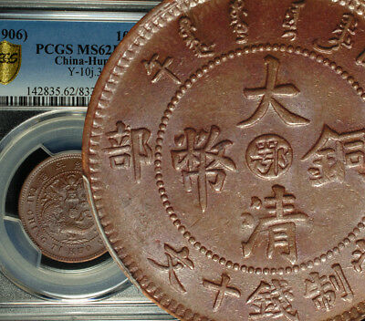 ✪ 1906 China Empire HUPEH 10 Cash PCGS MS 62 BN UNC GREAT LUSTER