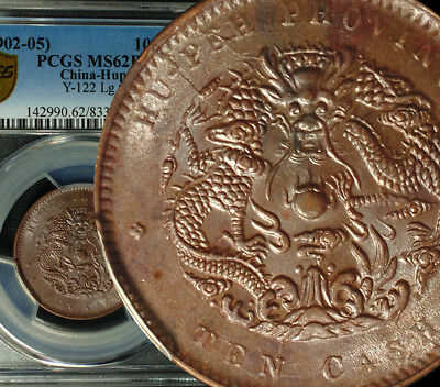 ✪ 1902 China Empire HUPEH 10 Cash *WATER DRAGON* PCGS MS 62 BN ✪ SUPERB LUSTER