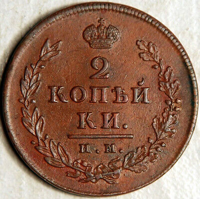 """Russia Copper 2 Kopeks 1811 (""""wings Up"""") Scarce This Nice!"""