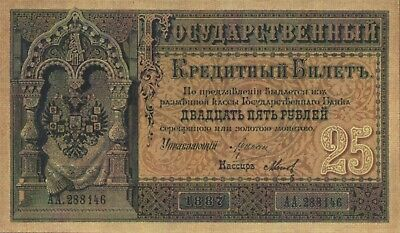 ✔ Russia 25 rubles roubles 1887 UNC A-59a Issue State Credit Notes COPY