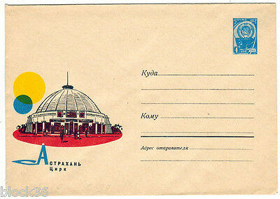 1967 Soviet letter cover CIRCUS BUILDING in Astrakhan