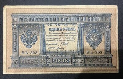 1898 RUSSIA 1 Rouble Bank Note  Rare
