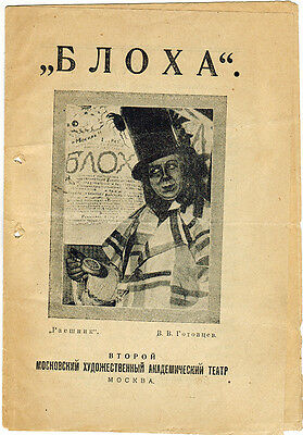 1925 Russian Program for play THE FLEA in Moscow Academic Theater ONLY 150!
