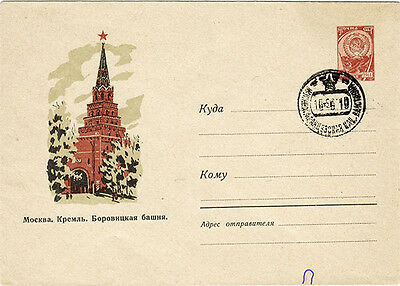 1961 Soviet Russian FDC letter cover FRENCH EXHIBITION IN MOSCOW
