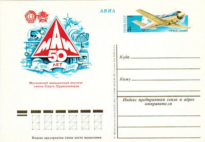 1980 Soviet card 50 years to Moscow Aviation Institute named after Ordzhonikidze