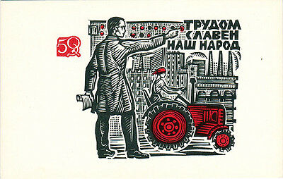 1967 Russian Propaganda postcard on OUR NATION IS GLORIFIED BY THEIR WORK