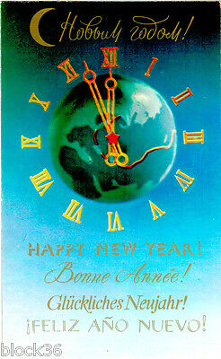 1974 Russian NEW YEAR postcard GREETINGS in 5 Languages: R - E - F - G - S
