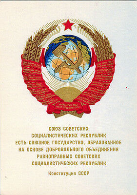 1972 Russian Soviet postcard CONSTITUTION OF THE USSR Coats of arms