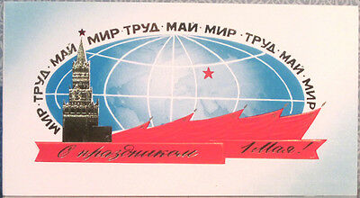 Soviet greeting postcard: HAPPY MAY 1! Peace -  Labour -  May