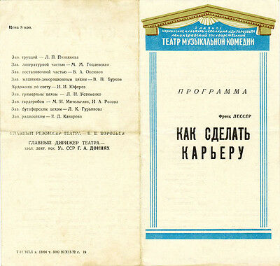 1972 Russian Program for HOW TO SUCCEED IN BUSINESS in Leningrad Comedy Theater