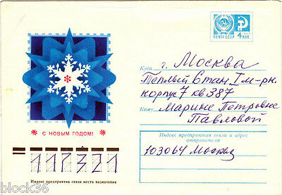 1978 Soviet NEW YEAR letter cover with SNOWFLAKE ORNAMENT