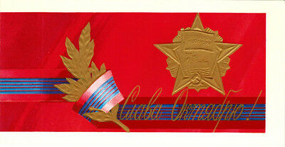 1977 Patriotic Soviet postcard GLORY TO OCTOBER! Ribbon and order