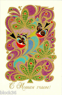 1974 Russian Soviet NEW YEAR postcard BIRDS and ORNAMENT