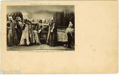 Pre-1917 Russian postcard Scene from play TSAR FYODOR IOANNOVICH by A.Tolstoy