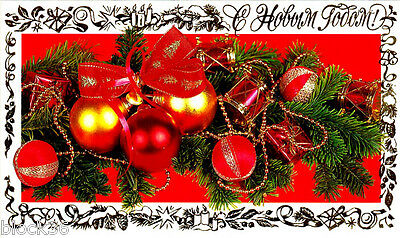 Modern Russian New Year folding postcard with Beautiful red ornaments