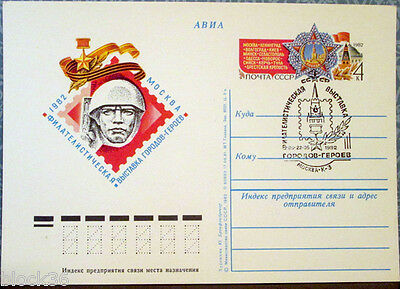 1982 Soviet postcard PHILATELIC EXHIBITION OF CITIES - HEROES in Moscow