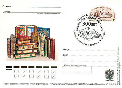 2014 Russian postcard 300 years to LIBRARY OF THE ACADEMY OF SCIENCE
