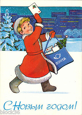 1980 Soviet Russian NEW YEAR postcard Happy boy delivers mail