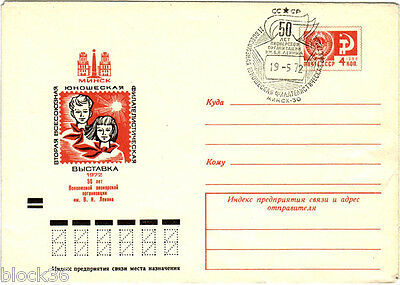 1972 Soviet Propaganda FDC letter cover EXHIBITION 50 YEARS TO SOVIET PIONEERS
