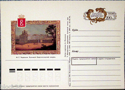 1995 Russian postcard PAINTING WITH VIEW OF THE PALACE IN TSARSKOE SELO