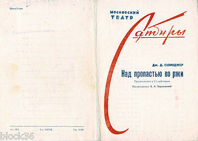 Russian Program for THE CATCHER IN THE RYE (J.D.Salinger) Moscow Satire Theater