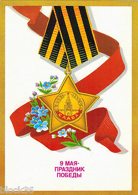 1988 Russian Soviet VICTORY DAY postcard ORDER OF GLORY Ribbon