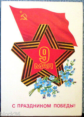 1983 Soviet postcard MAY 9 GREETINGS ON VICTORY DAY!