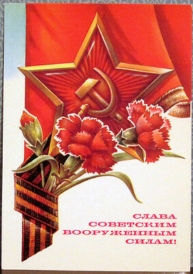 """1981 Soviet postcard """"GLORY TO THE SOVIET ARMED FORCES!"""""""
