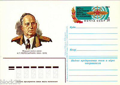 1984 Russian card 80 years since birth of Soviet military commander I.PERESYPKIN