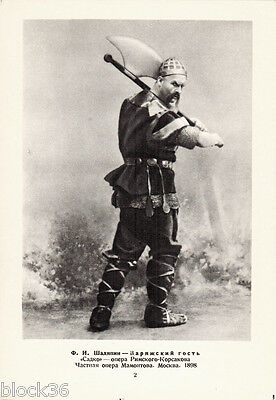 """Photo of F.Chaliapin in Opera """"SADKO"""" in 1898 performance (1947 reproduction)"""