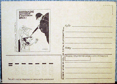 1991 Russian Caricature postcard (copy of poster by KUKRYNIKSY related to GPW)