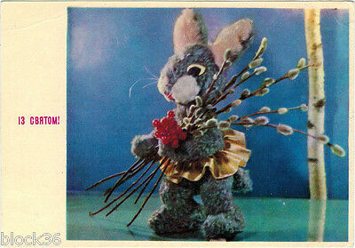 1970 Ukrainian Easter postcard BUNNY WITH WILLOW'S BOUQUET