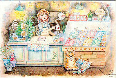 ICE CREAM CAFE, DOG IS IN ATTENDANCE Modern Russian postcard