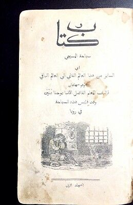 ANTIQE ARABIC CHRISTIAN BOOK. Printed in Malta in 1834