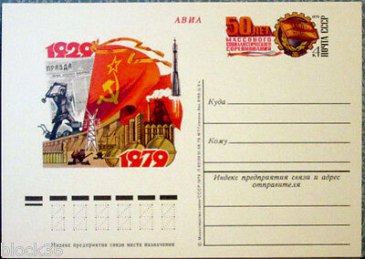 1979 Soviet postcard 50 YEARS TO MASS SOCIALIST COMPETITION