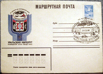 "1986 Soviet Letter Cover POLAR EXPEDITION OF THE NEWSPAPER ""SOVIET RUSSIA"""