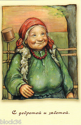 2008 Russian postcard OLD WOMAN PROKOFYEVNA who cares and has a good heart