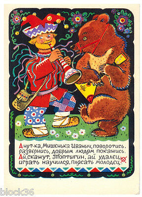 1969 Russian Postcard Boy and Bear play music and dance, short verse about it