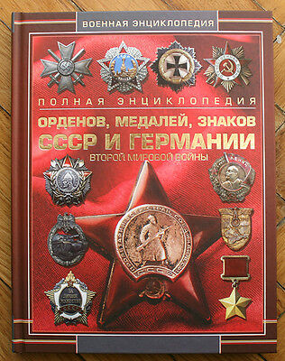 WWII Orders & Medals Of The USSR & Germany Full Encyclopedia. RUSSIAN BOOK
