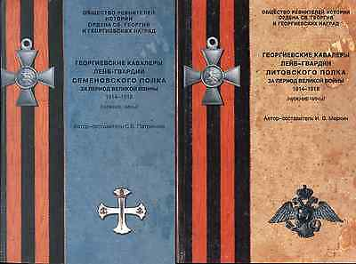 Russian St George Cross Medal Award Recipient Bio Archive Record - 5 volumes set