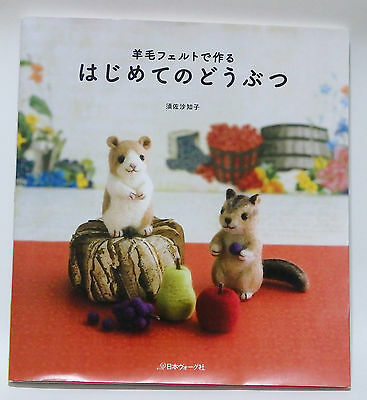 Needle Felt Lovely Animal Japanese Craft Book